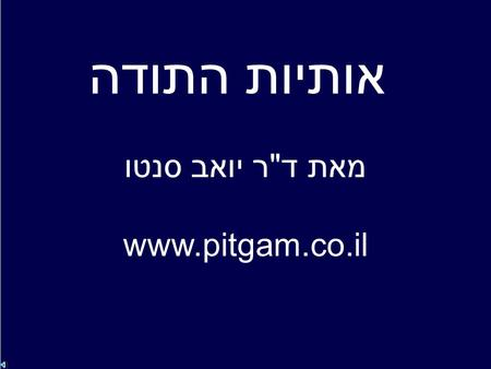 אותיות התודה מאת דר יואב סנטו www.pitgam.co.il DISCLAIMER: In accordance with Title 17 U.S.C. Section 107, any copyrighted work in this message is distributed.