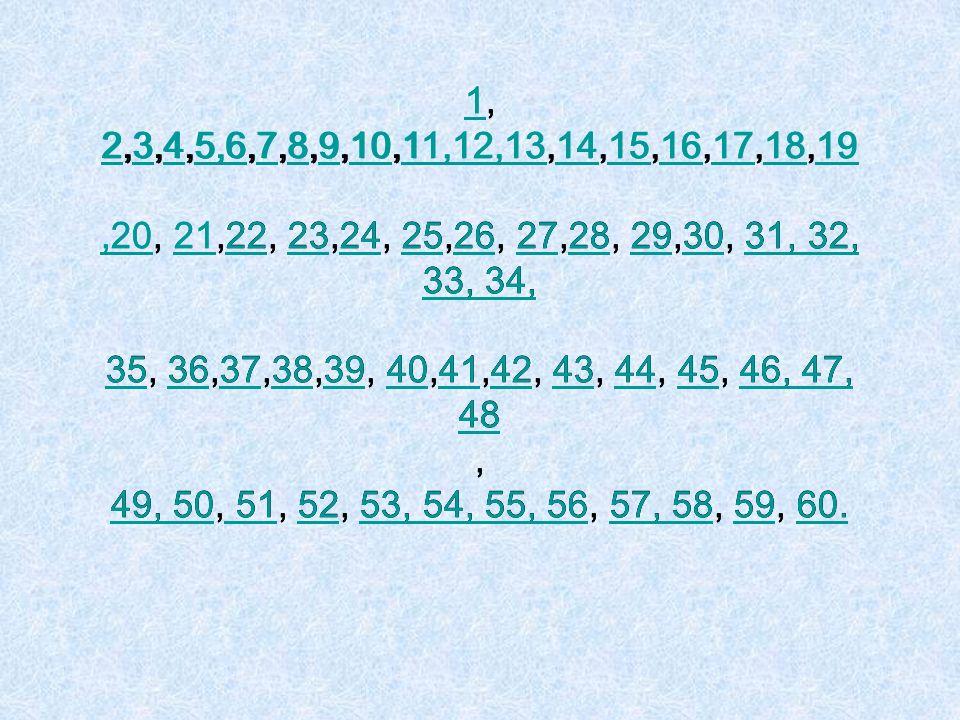 1, 2,3,4,5,6,7,8,9,10,11,12,13,14,15,16,17,18,19 ,20, 21,22, 23,24, 25,26, 27,28, 29,30, 31, 32, 33, 34, 35, 36,37,38,39, 40,41,42, 43, 44, 45, 46, 47, 48 , 49, 50, 51, 52, 53, 54, 55, 56, 57, 58, 59, 60.