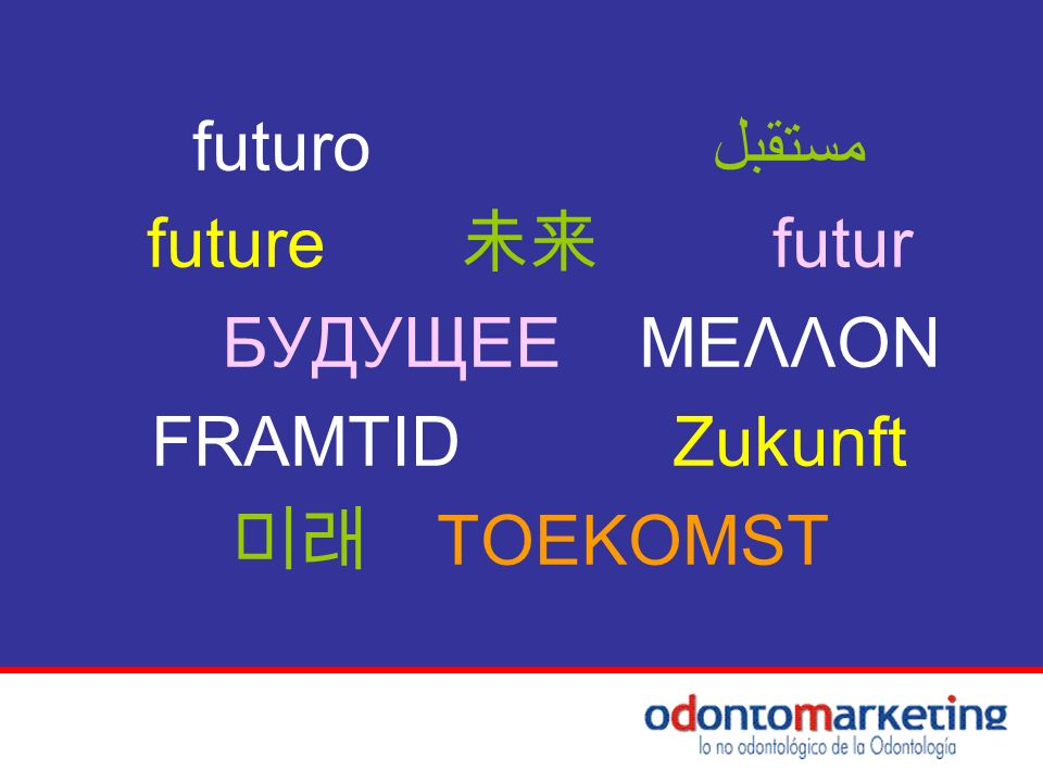 futuro. مستقبل future. 未来. futur. БУДУЩЕЕ. ΜΕΛΛΟΝ FRAMTID. Zukunft 미래