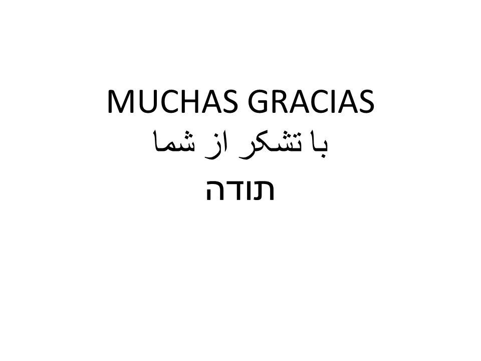 MUCHAS GRACIAS با تشکر از شما תודה