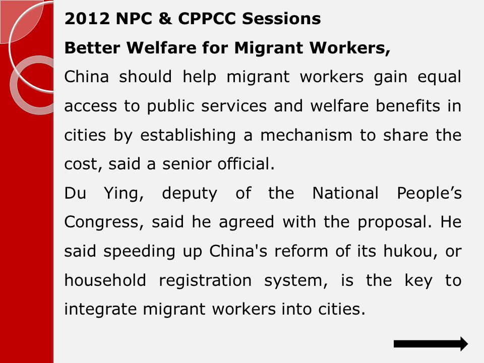 2012 NPC & CPPCC Sessions Better Welfare for Migrant Workers,