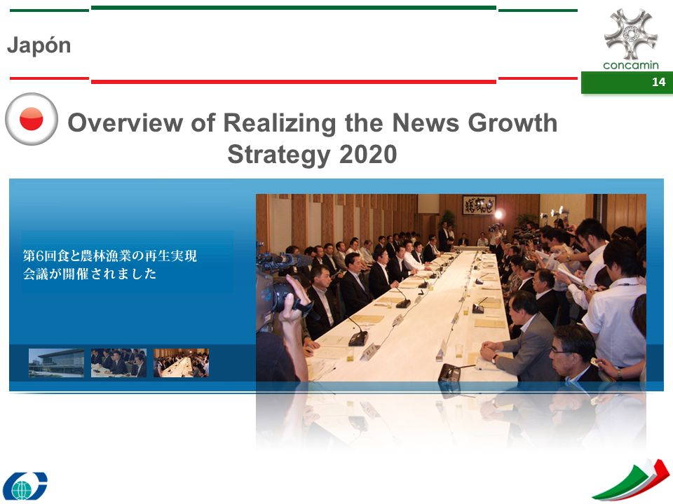 Overview of Realizing the News Growth Strategy 2020