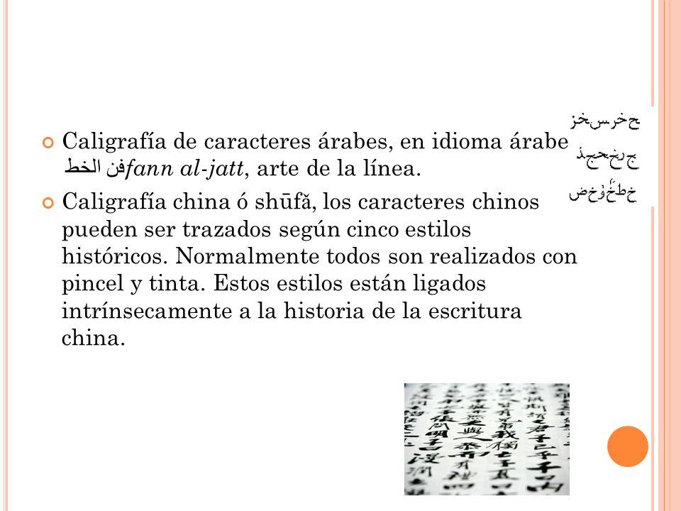 Caligrafía de caracteres árabes, en idioma árabe, فن الخط fann al-jatt, arte de la línea.