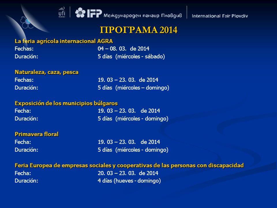 ПРОГРАМА 2014 La feria agrícola internacional AGRA