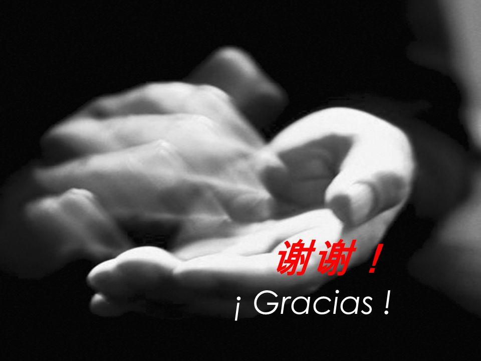 谢谢! ¡ Gracias !