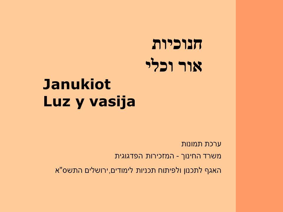 חנוכיות אור וכלי Janukiot Luz y vasija ערכת תמונות