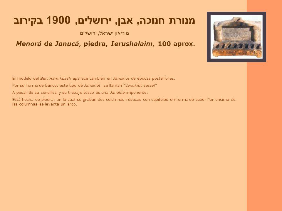 מנורת חנוכה, אבן, ירושלים, 1900 בקירוב