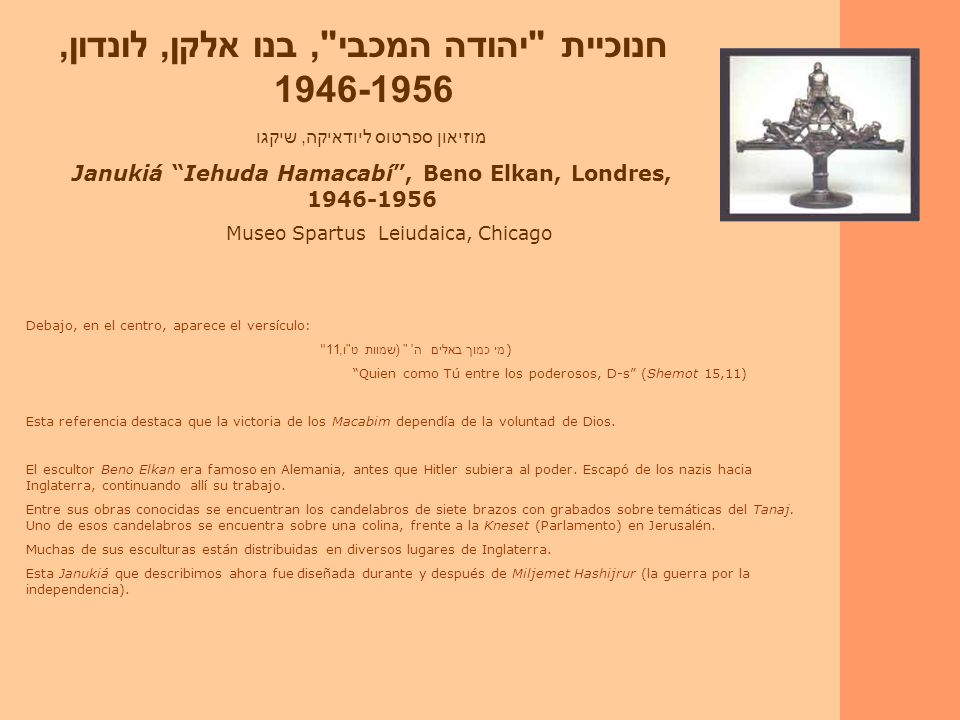 חנוכיית יהודה המכבי , בנו אלקן, לונדון, 1946-1956