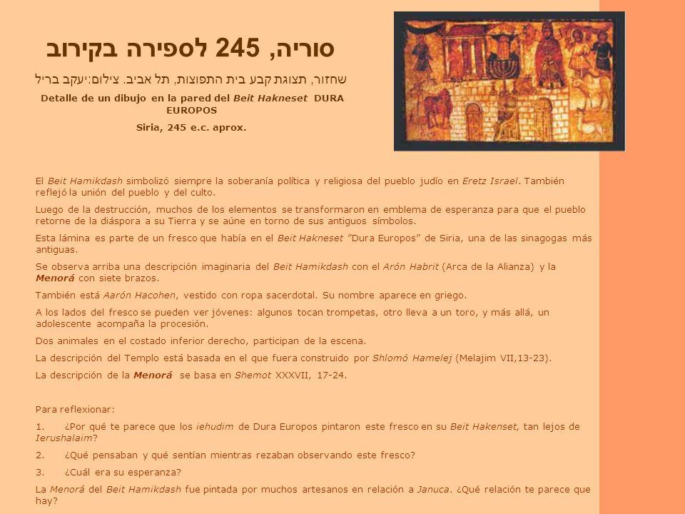 סוריה, 245 לספירה בקירוב שחזור, תצוגת קבע בית התפוצות, תל אביב. צילום:יעקב בריל. Detalle de un dibujo en la pared del Beit Hakneset DURA EUROPOS.