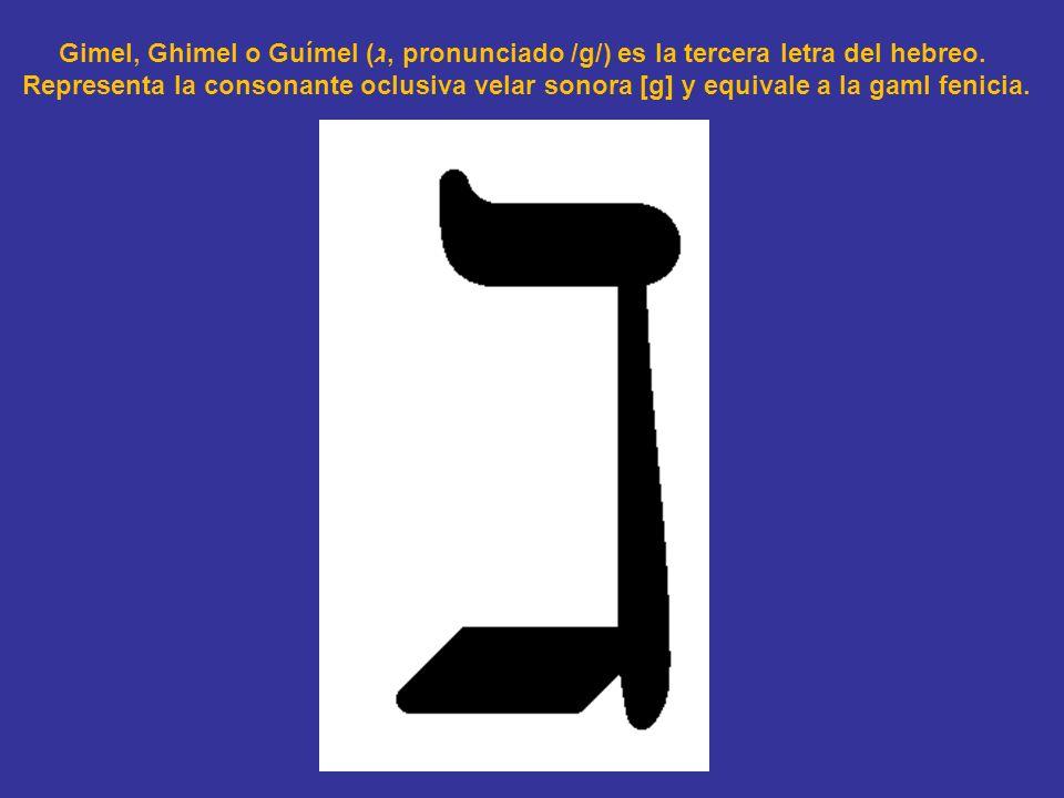 Gimel, Ghimel o Guímel (ג, pronunciado /g/) es la tercera letra del hebreo.