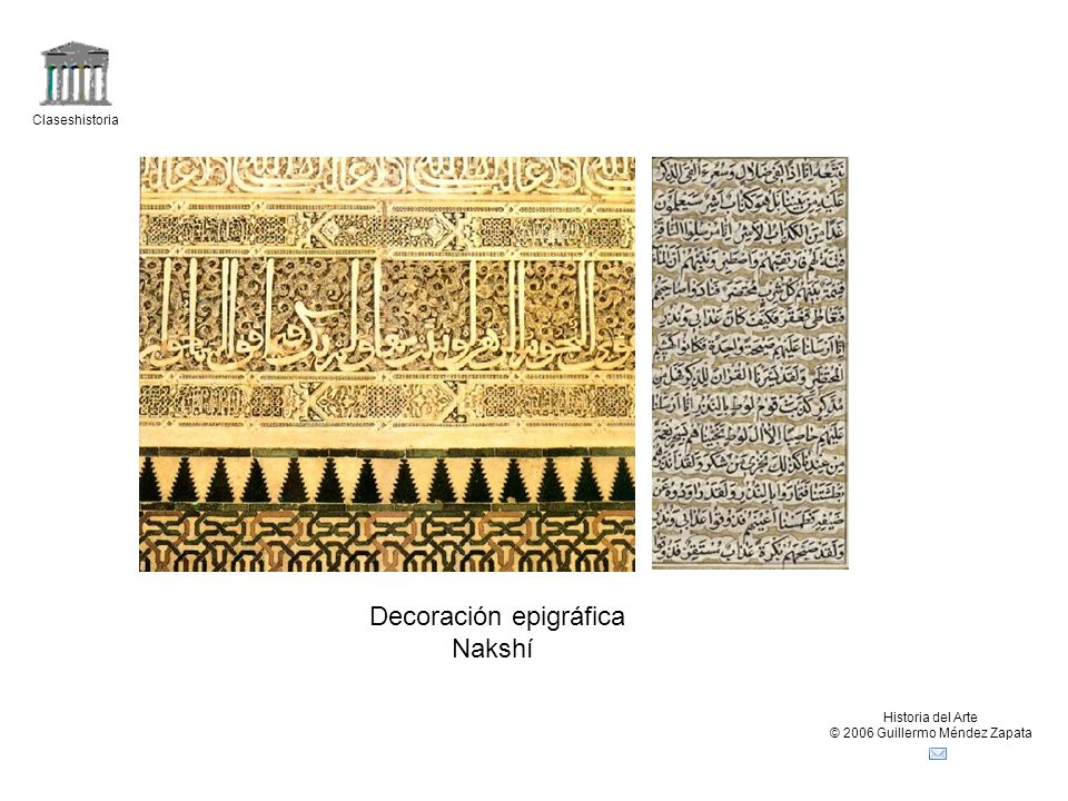 Decoración epigráfica Nakshí