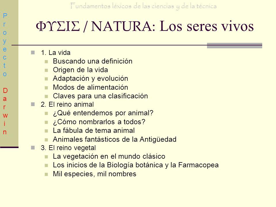 ΦΥΣΙΣ / NATURA: Los seres vivos