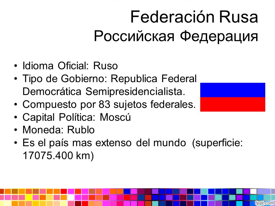 Federación Rusa Российская Федерация