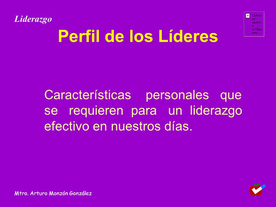 Liderazgo Perfil de los Líderes. Características personales que se requieren para un liderazgo efectivo en nuestros días.