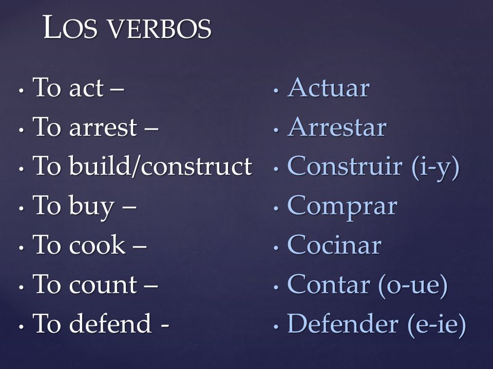 Los verbos To act – Actuar To arrest – Arrestar To build/construct