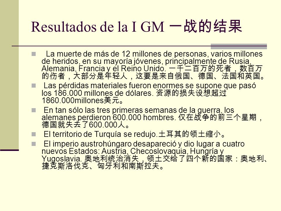 Resultados de la I GM 一战的结果