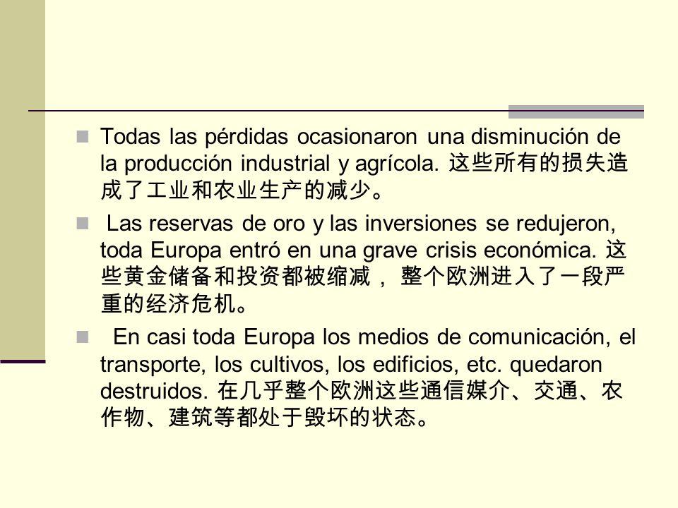 Todas las pérdidas ocasionaron una disminución de la producción industrial y agrícola. 这些所有的损失造成了工业和农业生产的减少。