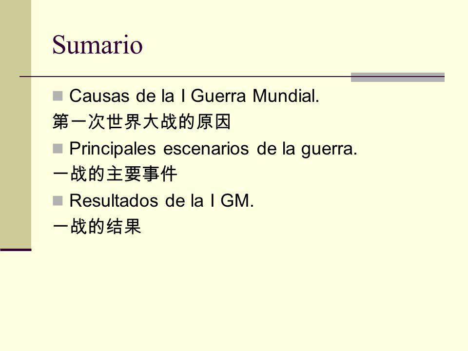 Sumario Causas de la I Guerra Mundial. 第一次世界大战的原因