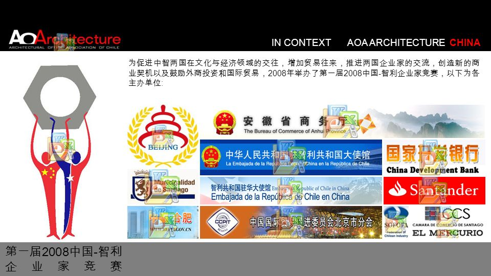 第一届2008中国-智利企业家竞赛 IN CONTEXT AOA ARCHITECTURE CHINA