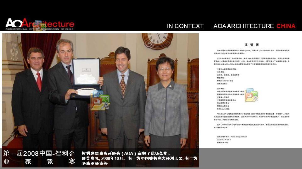 第一届2008中国-智利企业家竞赛 IN CONTEXT AOA ARCHITECTURE CHINA 5