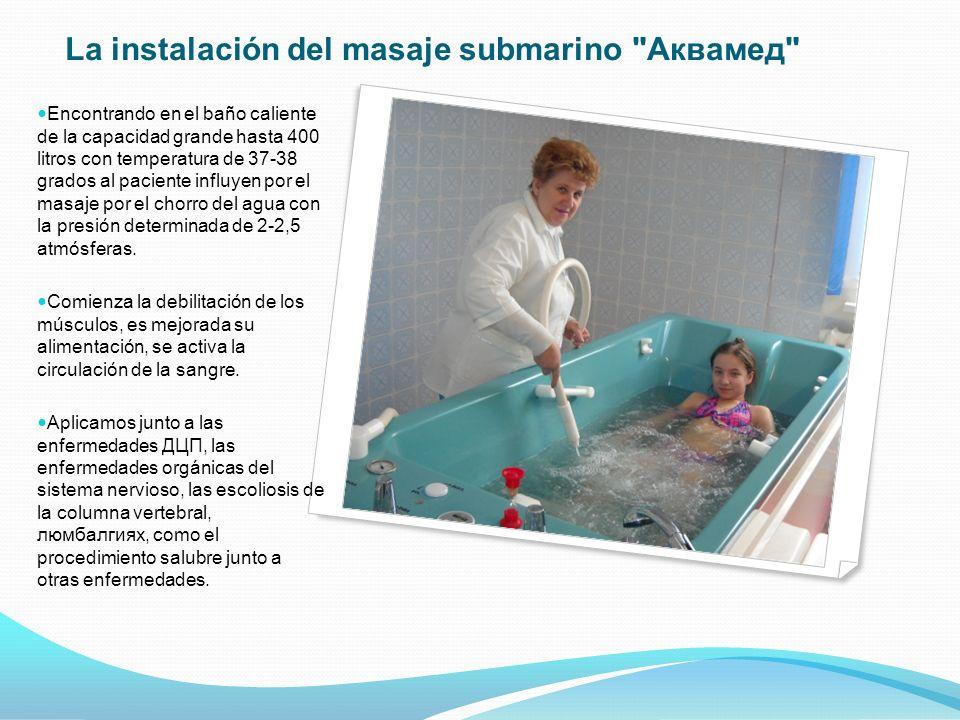 La instalación del masaje submarino Аквамед