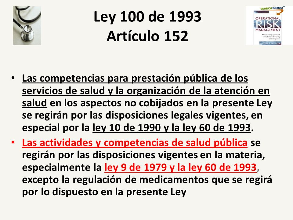 Ley 100 de 1993 Artículo 152