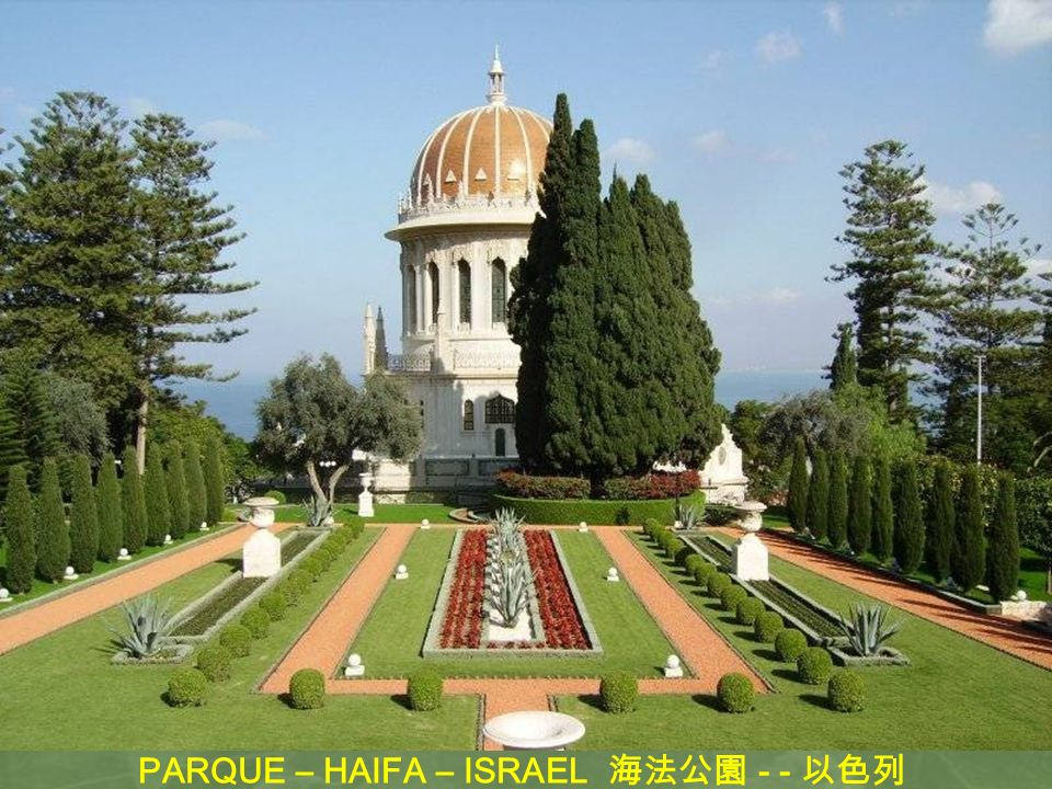 PARQUE – HAIFA – ISRAEL 海法公園 - - 以色列