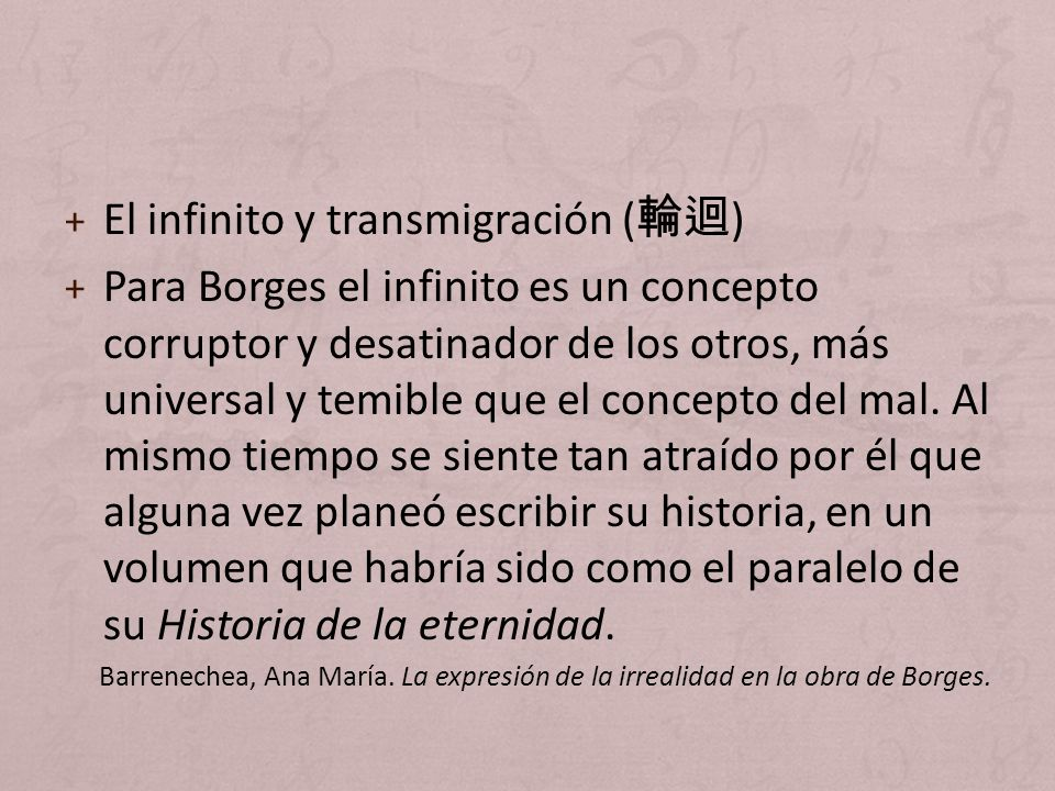 El infinito y transmigración (輪迴)