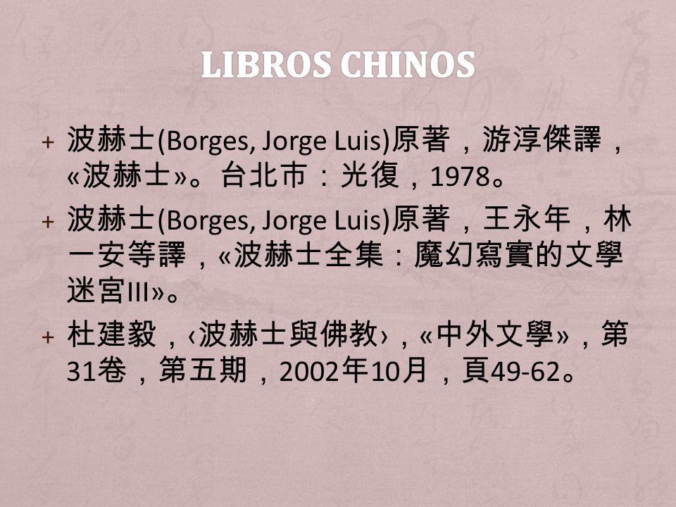 Libros chinos 波赫士(Borges, Jorge Luis)原著,游淳傑譯,«波赫士»。台北市:光復,1978。