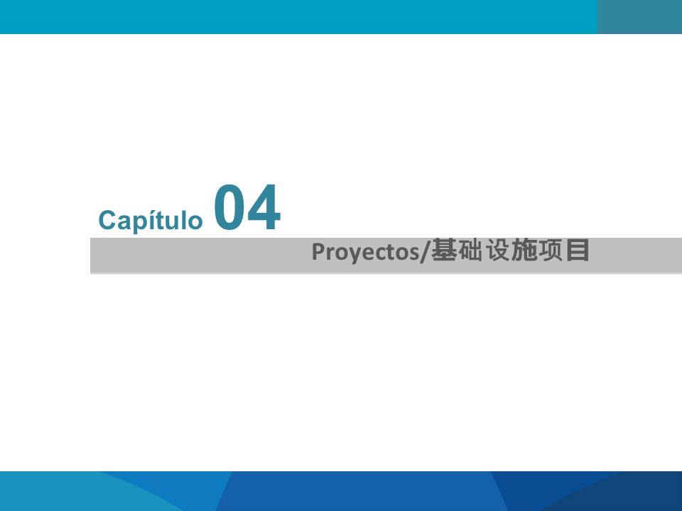 Capítulo 04 Proyectos/基础设施项目