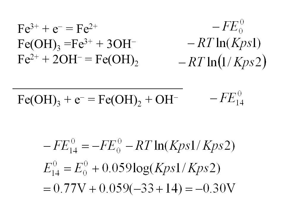 Fe3+ + e = Fe2+ Fe(OH)3 =Fe3+ + 3OH Fe2+ + 2OH = Fe(OH)2 Fe(OH)3 + e = Fe(OH)2 + OH