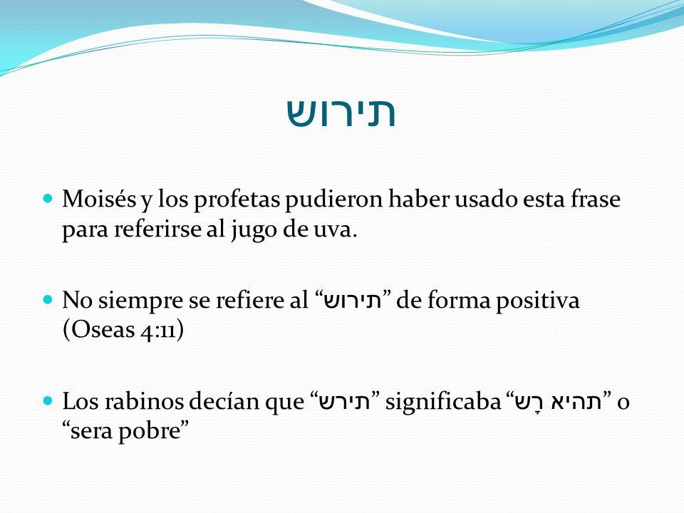 תירוש Moisés y los profetas pudieron haber usado esta frase para referirse al jugo de uva.