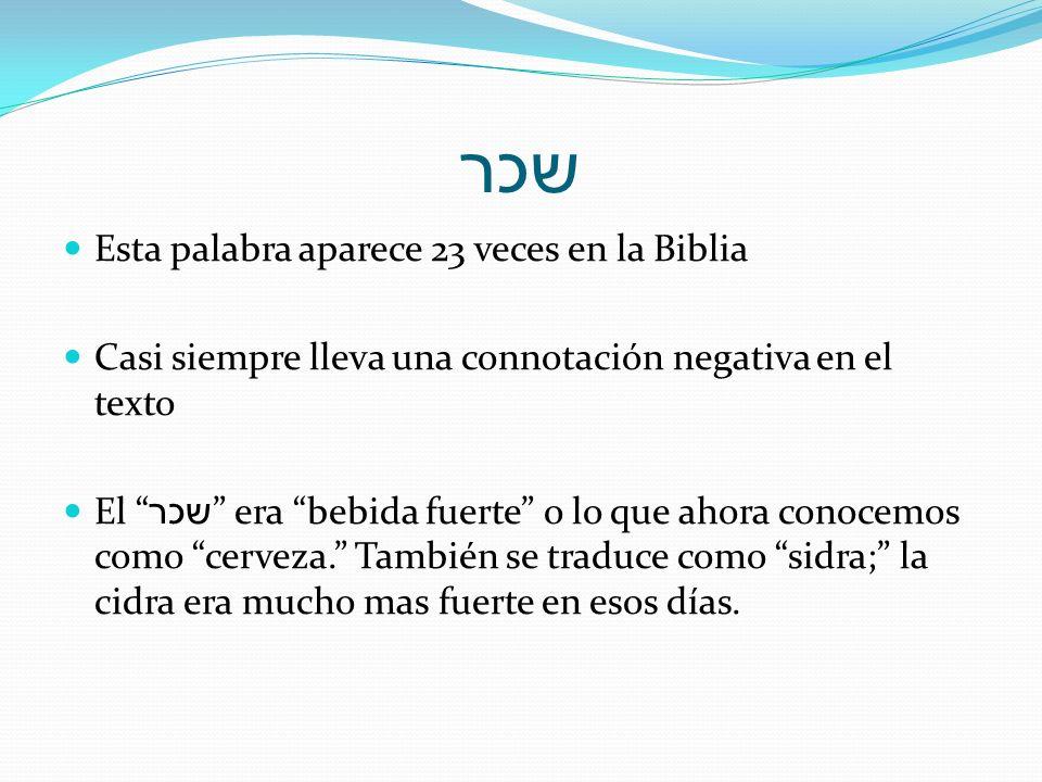 שכר Esta palabra aparece 23 veces en la Biblia