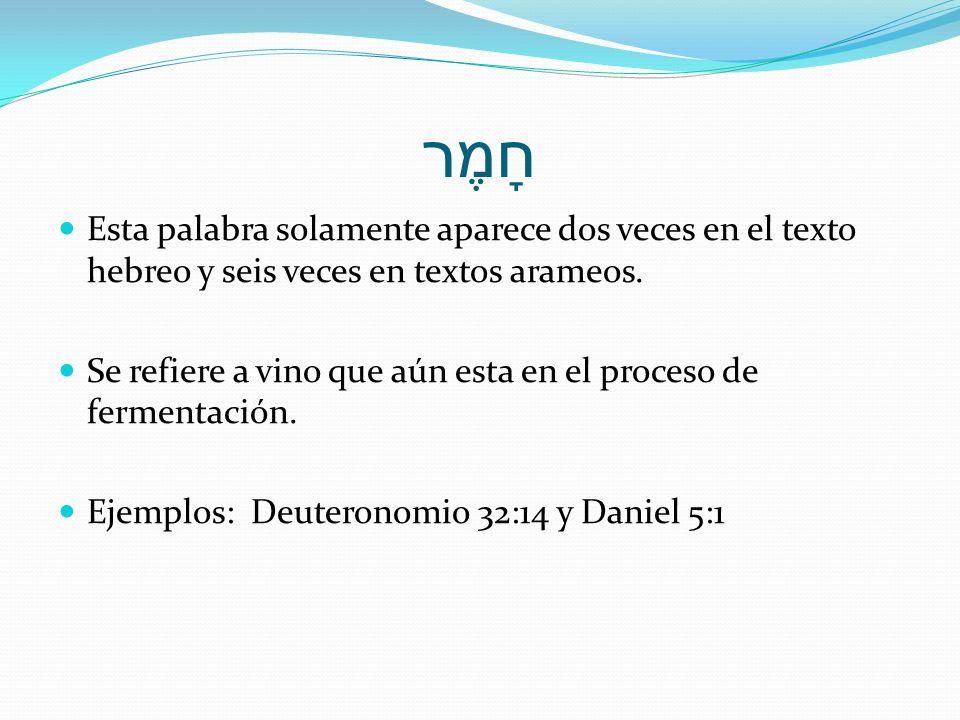 חָמֶר Esta palabra solamente aparece dos veces en el texto hebreo y seis veces en textos arameos.