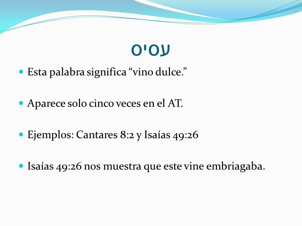 עסיס Esta palabra significa vino dulce.