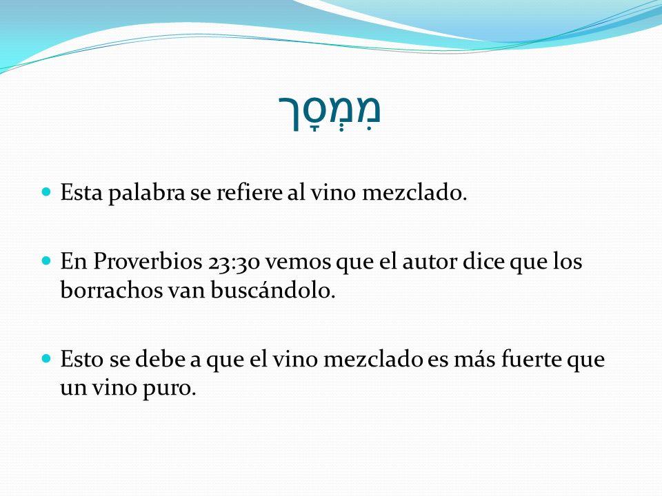 מִמְסָך Esta palabra se refiere al vino mezclado.