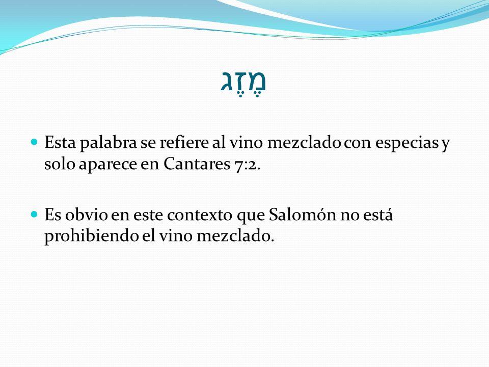 מֶזֶג Esta palabra se refiere al vino mezclado con especias y solo aparece en Cantares 7:2.