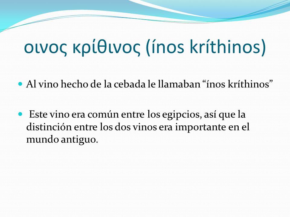 οινος κρίθινος (ínos kríthinos)