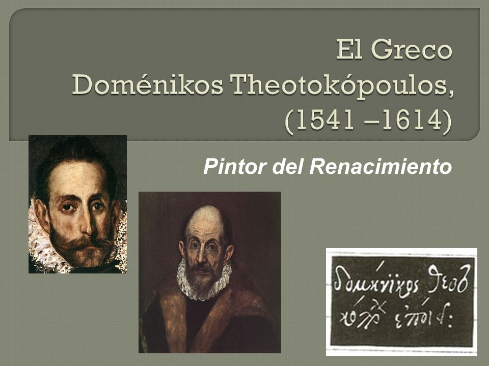 El Greco Doménikos Theotokópoulos, (1541 –1614)