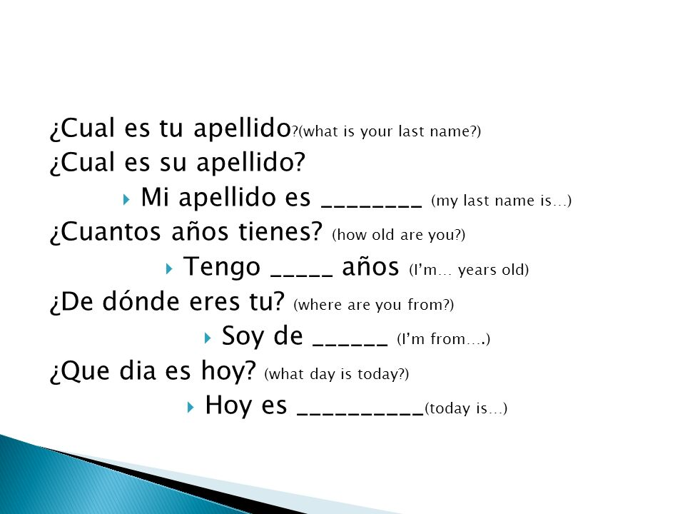 ¿Cual es tu apellido (what is your last name ) ¿Cual es su apellido