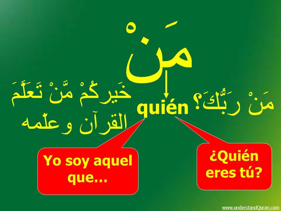 خَيركُمْ مَّنْ تَعَلَّمَ القرآن وعلّمه