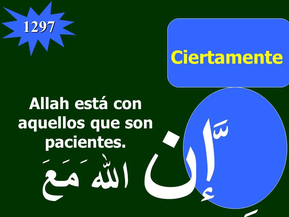إن الله َمَعَ الصَّابِرِين Allah está con aquellos que son pacientes.