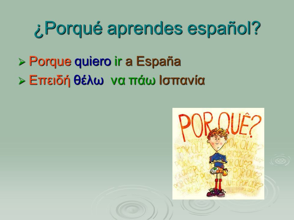 ¿Porqué aprendes español