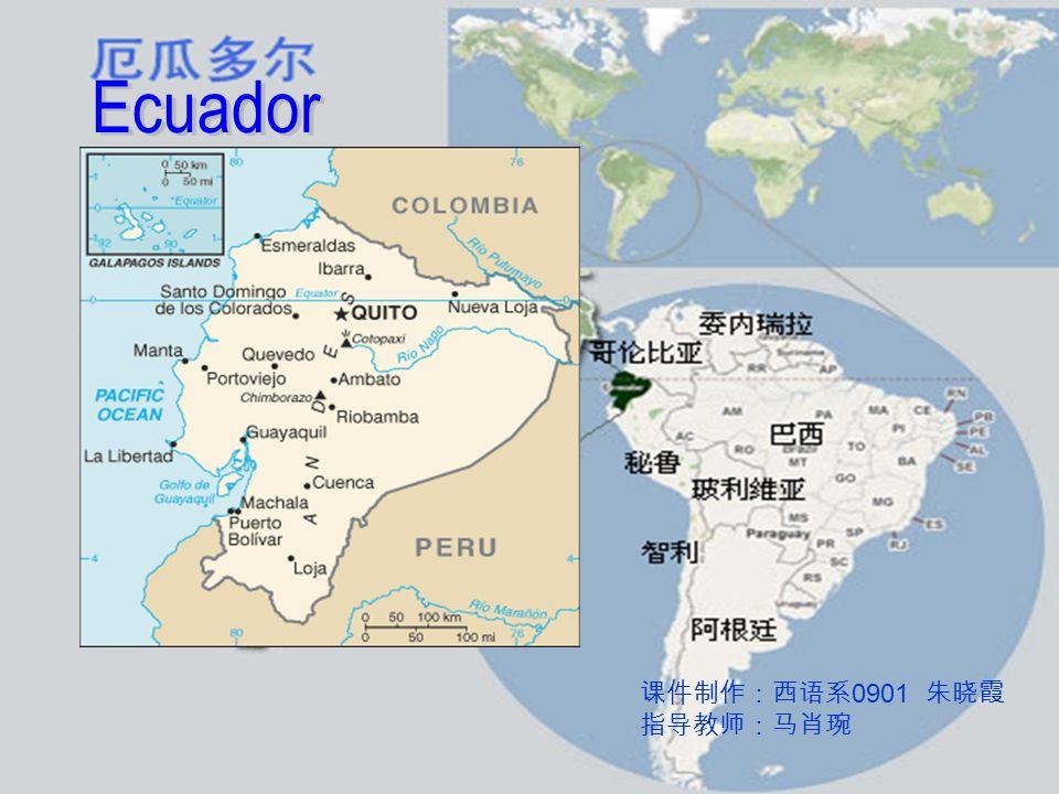 Ecuador 课件制作:西语系0901 朱晓霞 指导教师:马肖琬