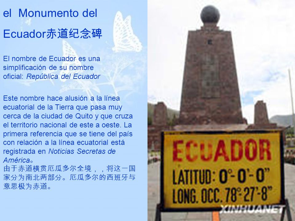 el Monumento del Ecuador赤道纪念碑