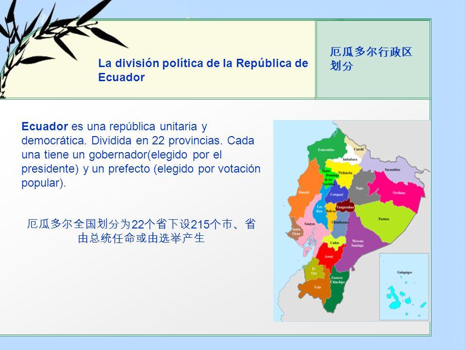 厄瓜多尔全国划分为22个省下设215个市、省由总统任命或由选举产生