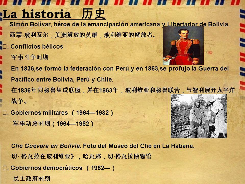 La historia 历史 Simón Bolívar, héroe de la emancipación americana y Libertador de Bolivia. 西蒙·玻利瓦尔,美洲解放的英雄,玻利维亚的解放者。