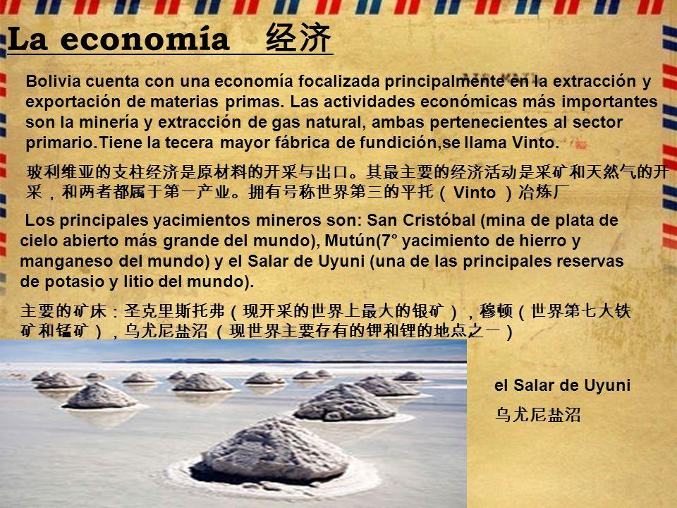 La economía 经济
