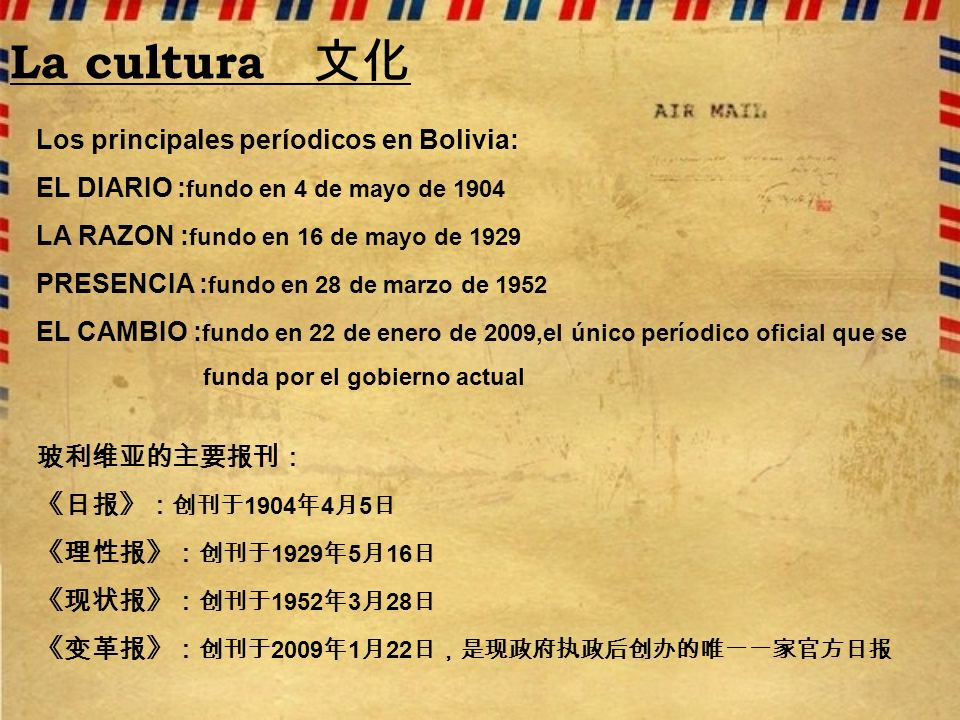 La cultura 文化 Los principales períodicos en Bolivia: