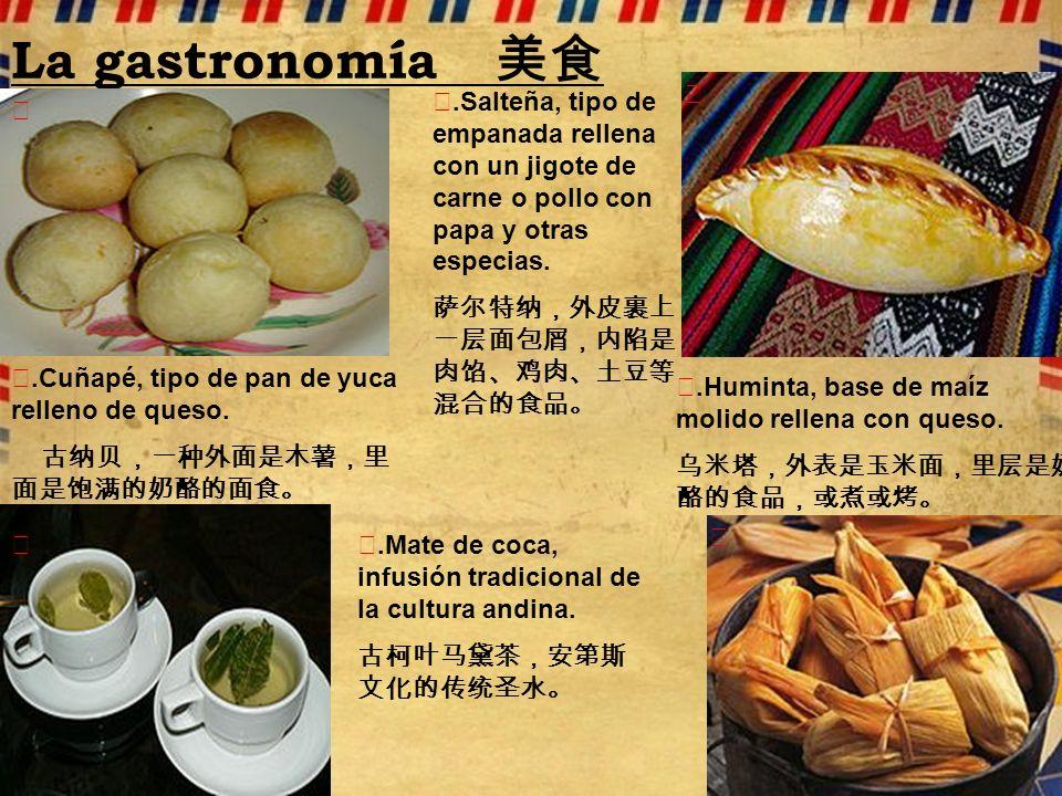 La gastronomía 美食 Ⅳ.Salteña, tipo de empanada rellena con un jigote de carne o pollo con papa y otras especias.